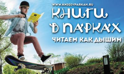 2015, anno della letteratura in Russia