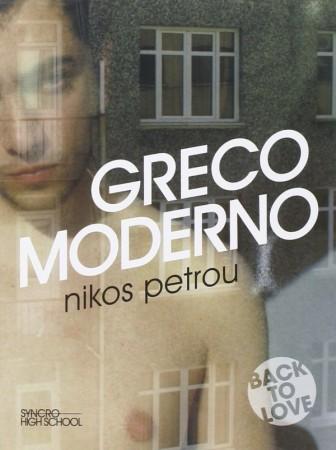 Greco moderno – Nikos Petrou